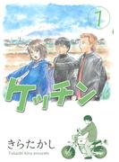 【期間限定 無料】ケッチン(1)