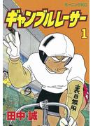 【期間限定 無料】ギャンブルレーサー(1)