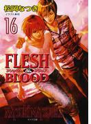 【16-20セット】FLESH & BLOOD(キャラ文庫)