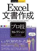 今すぐ使えるかんたんEx Excel 文書作成 [決定版] プロ技セレクション [Excel 2016/2013/2010 対応版](今すぐ使えるかんたん)