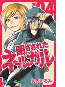 閉ざされたネルガル 4巻(ガンガンコミックス)