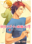 CD付き 妖怪アパートの幽雅な日常(12)特装版 (講談社キャラクターズA)