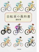自転車の教科書 (小学館文庫)(小学館文庫)