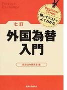 外国為替入門 図とイラストでよくわかる 7訂 (Beginner Series)
