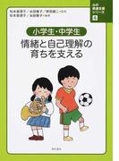小学生・中学生 情緒と自己理解の育ちを支える (心の発達支援シリーズ)