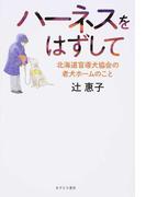 ハーネスをはずして 北海道盲導犬協会の老犬ホームのこと