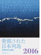 発掘された日本列島 新発見考古速報 2016