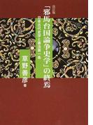 「邪馬台国論争史学」の終焉 日本古代史学と憲法第一条 改訂版