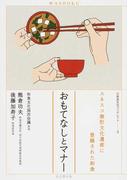 おもてなしとマナー (和食文化ブックレット)