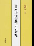 日本近世貨幣史の研究