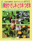 株分け・さし木・とり木・つぎ木 好きな植物が、自分でどんどん殖やせる 増補改訂版 (ブティック・ムック)(ブティック・ムック)