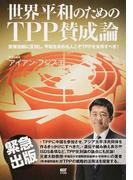 世界平和のためのTPP賛成論 安保法制に反対し、平和を求める人こそTPPを支持すべき!