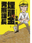 埋蔵金発掘課長 (小学館文庫)