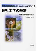 福祉工学の基礎 (電子情報通信レクチャーシリーズ)