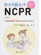 新生児蘇生法NCPR もっと早く!人工呼吸を確実に成功させるためにできること