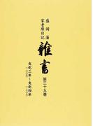 雑書 盛岡藩家老席日記 第39巻 文化二年(一八〇五)〜文化四年(一八〇七)