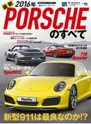 インポートシリーズ Vol.55 2016年 最新ポルシェのすべて(すべてシリーズ)