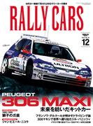 RALLY CARS Vol.12(サンエイムック)