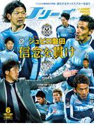 Jリーグサッカーキング2016年6月号(Jリーグサッカーキング)