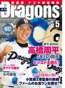 月刊ドラゴンズ 2016年5月号[デジタル版](月刊ドラゴンズ)