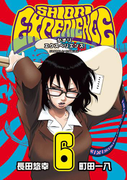 SHIORI EXPERIENCE ジミなわたしとヘンなおじさん 6巻(ビッグガンガンコミックス)