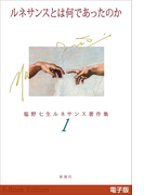 【全1-7セット】塩野七生ルネサンス著作集(新潮文庫)