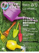 データセンター完全ガイド 2016年春号(impress mook)