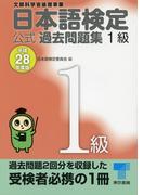 【1-5セット】日本語検定 公式 過去問題集 平成28年度版