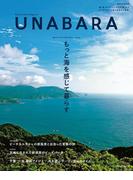 【全1-2セット】UNABARA(サンエイムック)