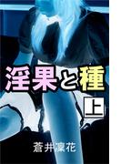 【全1-3セット】淫果と種(愛COCO!)