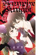 【全1-2セット】ヤカンヒコウ~Vampire Knight~(フラワーコミックス)