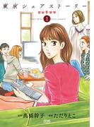 【全1-2セット】東京シェアストーリー