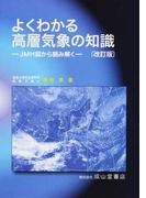 よくわかる高層気象の知識 JMH図から読み解く 改訂版