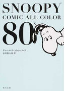 SNOOPY COMIC ALL COLOR 80's (角川文庫)(角川文庫)