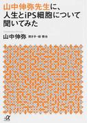 山中伸弥先生に、人生とiPS細胞について聞いてみた (講談社+α文庫)(講談社+α文庫)