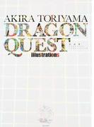 鳥山明ドラゴンクエストイラストレーションズ (愛蔵版コミックス)(愛蔵版コミックス)