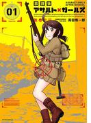 放課後アサルト×ガールズ(1)(メテオコミックス)