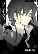 ブレイクブレイド(15)(メテオコミックス)