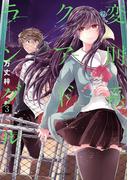 変則系クアドラングル(3)(メテオコミックス)