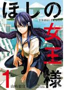ほしの女王様(1)(メテオコミックス)