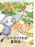スピ☆散歩 ぶらりパワスポ霊感旅 4巻(HONKOWAコミックス)
