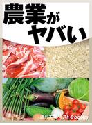 農業がヤバい(週刊エコノミストebooks)