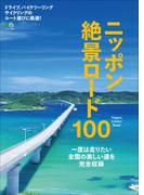 ニッポン絶景ロード100