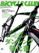BiCYCLE CLUB 2016年6月号 No.374