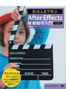 【期間限定価格】ほんきで学ぶ After Effects 映像制作入門[CC対応]