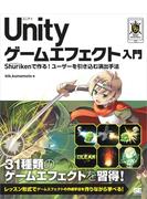 【期間限定価格】Unity ゲームエフェクト入門 Shurikenで作る!ユーザーを引き込む演出手法