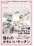 RoomClip Style vol.4(扶桑社MOOK)