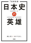 基礎教養 日本史の英雄(SPA!BOOKS)