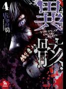 異骸-THE PLAY DEAD/ALIVE-(4)(RYU COMICS)