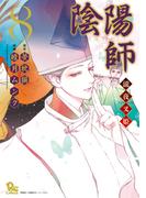 陰陽師 瀧夜叉姫(8)(RYU COMICS)